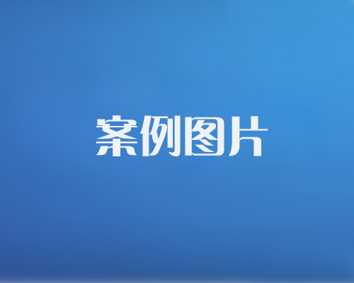 http://en.drlts.cn/data/images/case/20171214101446_810.jpg
