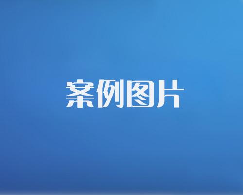 http://en.drlts.cn/data/images/case/20171214101452_423.jpg